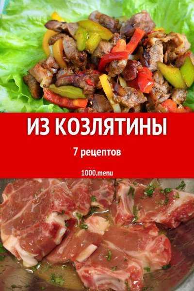 Блюда из козлятины. Праздничные рецепты из мяса козы